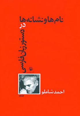نام ها و نشانه ها در دستور زبان فارسي