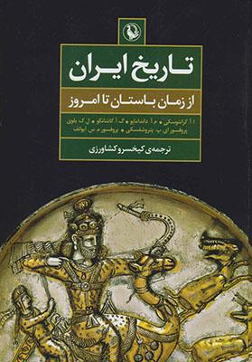تاريخ ايران