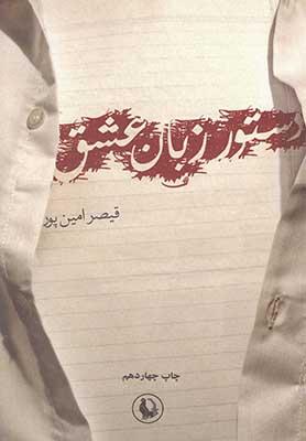 دستور زبان عشق: از شعرهاي 85 - 80