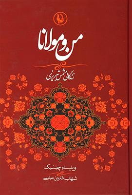 من و مولانا (زندگاني شمس تبريزي و ارتباط او با مولانا جلالالدين)
