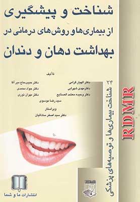 شناخت و پيشگيري از بيماريها و روشهاي درماني در بهداشت دهان و دندان