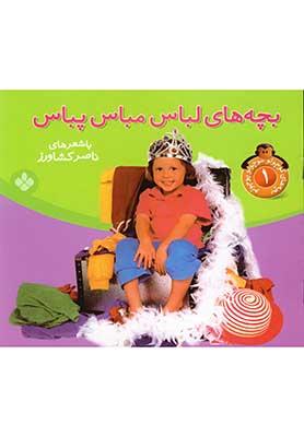 بچه هاي لباس مباس پباس / بچه هاي كوچولو 1