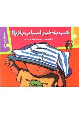 ترانه هاي ني ني عسلي 5 / شب بخير اسباب بازي ها
