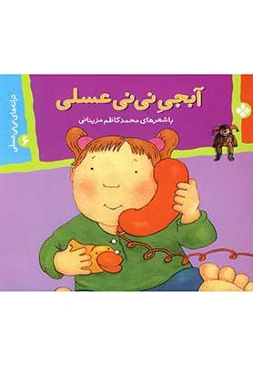 ترانه هاي ني ني عسلي 6/ آبجي ني ني عسلي