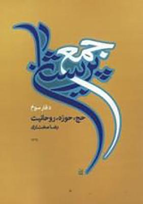 جمع پريشان دفتر سوم: حج، حوزه، روحانيت