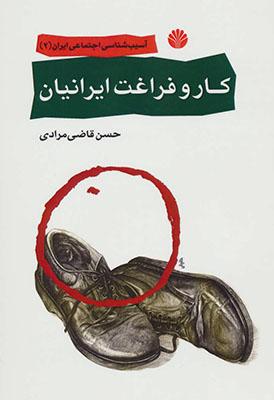 كار و فراغت ايرانيان