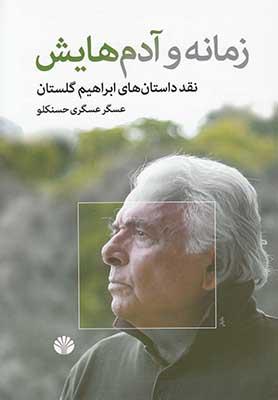 زمانه و آدمهايش: نقد داستانهاي ابراهيم گلستان