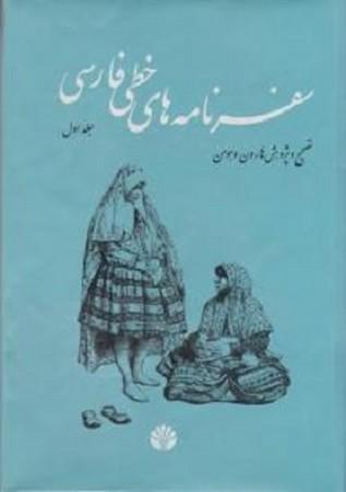 سفرنامه هاي خطي فارسي 4جلدي