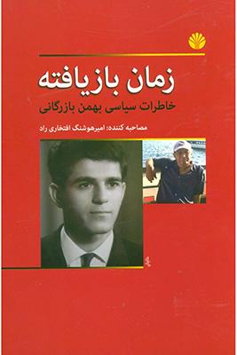 زمان بازيافته / خاطرات سياسي بهمن بازرگاني