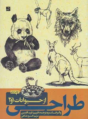 طراحي از حيوانات (1 و 2)