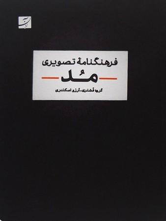 فرهنگ نامه تصويري مد