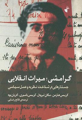 گرامشي ، ميراث انقلابي