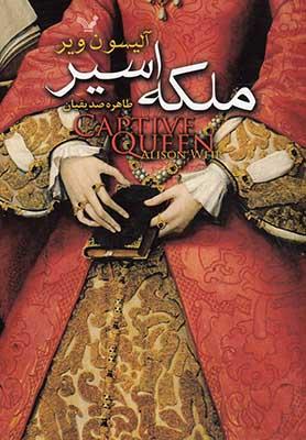 ملكه اسير: داستان زندگي النور از آكيتن