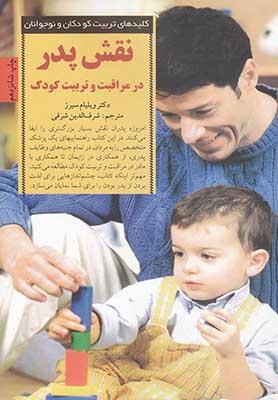 نقش پدر در مراقبت و تربيت كودك