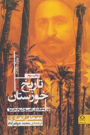 تاريخ خوزستان 1878-1925