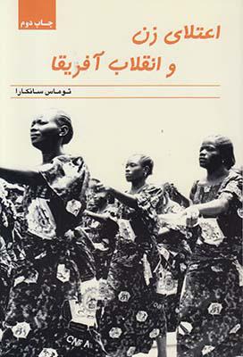 اعتلاي زن و انقلاب آفريقا