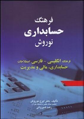 فرهنگ حسابداري نوروش: فرهنگ انگليسي - فارسي اصطلاحات حسابداري، مالي و مديريت