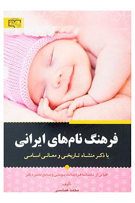 فرهنگ نام هاي ايراني
