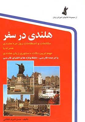 هلندي در سفر: مكالمات و اصطلاحات روزمره هلندي با ترجمه فارسي