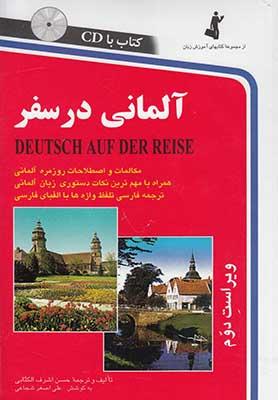 آلماني در سفر ويراست دوم همراه با سي دي