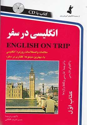 انگليسي در سفر: مكالمات و اصطلاحات روزمره انگليسي