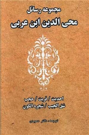 مجموعه رسائل ابن عربي