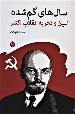 سال هاي گم شده لنين و تجربه انقلاب اكتبر