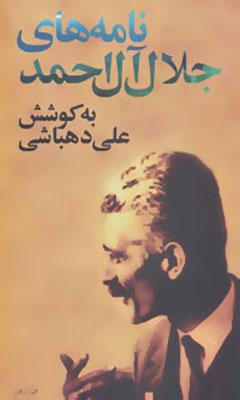 نامه هاي جلال آل احمد