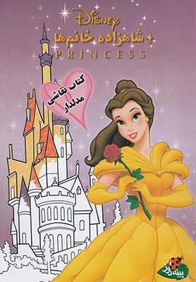 شاهزاده خانم / رنگ آميزي