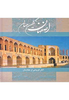 اصفهان نگين جهان
