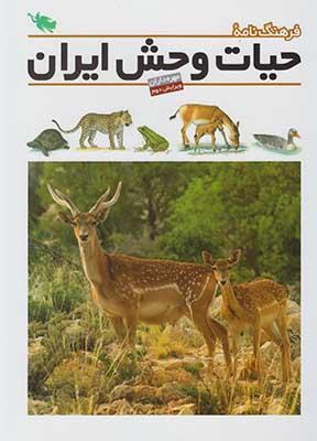 فرهنگنامهي حيات وحش ايران: مهرهداران