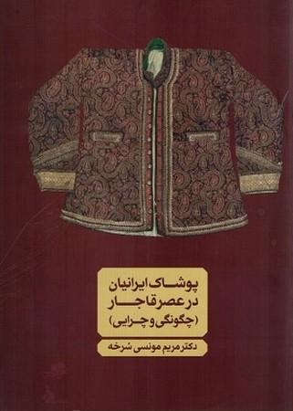 پوشاك ايرانيان در عصر قاجار