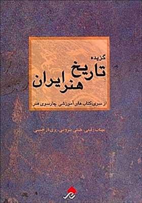 گزيده تاريخ هنر ايران