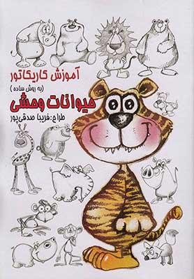 آموزش كاريكاتور به روش ساده: حيوانات وحشي