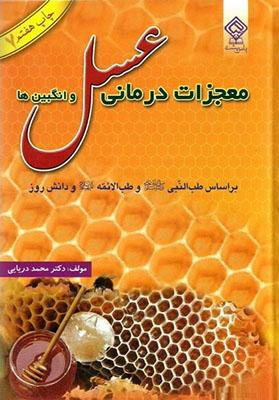 معجزات درماني عسل و انگبين ها