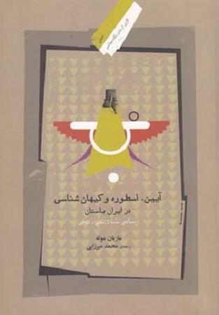 آيين اسطوره و كيهان شناسي در ايران باستان
