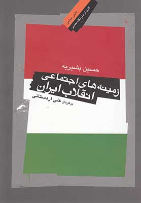 زمينههاي اجتماعي انقلاب ايران