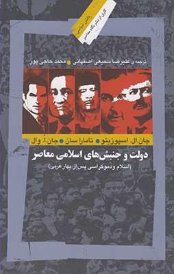 دولت وجنبش هاي اسلامي معاصر