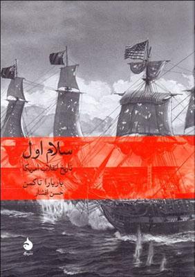 سلام اول : تاريخ انقلاب امريكا