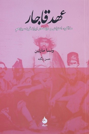عهد قاجار(مذاكره اعتراض و دولت در ايران قرن سيزدهم)