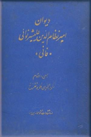 ديوان امير نظام الدين عليشير نوايي