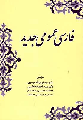 فارسي عمومي جديد