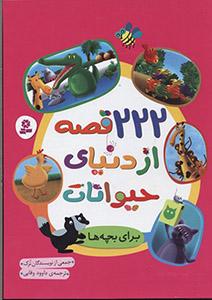 222 قصه از دنياي حيوانات
