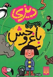 ديزي و دردسرهاي باغ وحش-2