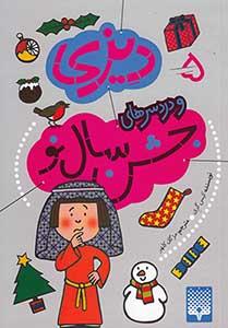ديزي و دردسرهاي جشن سال نو-5