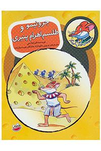 موش خبرنگار2-جرونيمووطلسم اهرام پنيري