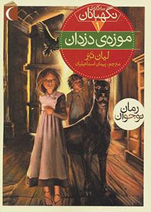 موزه دزدان / سه گانه ي نگهبانان 1