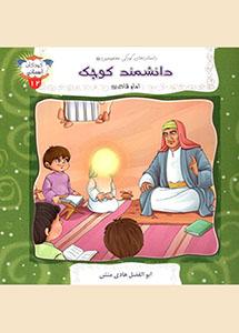 دانشمند كوچك: امام هادي (ع)