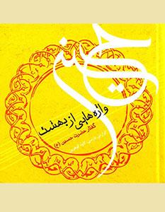واژههايي از بهشت: گفتار سالار شهيدان امام حسين (ع)