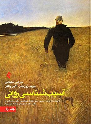 آسيب شناسي رواني جلد 1